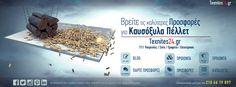 ΚΑΥΣΟΞΥΛΑ ΠΕΛΛΕΤhttps://texnites24.gr/ ΠΑΡΤΕ ΤΙΣ ΠΡΟΣΩΠΙΚΕΣ ΣΑΣ ΠΡΟΣΦΟΡΕΣ ΚΑΙ ΤΙΜΕΣ ΑΠΟ ΕΠΑΓΓΕΛΜΑΤΙΕΣ ΒΗΜΑ 1: Συμπληρώστε την φόρμα ή καλέστε μας στο 2106619897 ΒΗΜΑ 2: Πάρτε προσφορές από επαγγελματίες ΒΗΜΑ 3: Επιλέξτε επαγγελματία και πραγματοποιήστε την εργασίαΞΕΚΙΝΗΣΤΕ ΚΑΙ ΠΑΡΤΕ ΤΙΣ ΔΙΚΕΣ ΣΑΣ ΠΡΟΣΦΟΡΕΣ ΤΩΡΑ ΚΑΝΤΕ ΚΛΙΚ ΕΔΩ >>> https://texnites24.gr/post-new/?categoria=10239Η διαδικασία είναι ΕΝΤΕΛΩΣ ΔΩΡΕΑΝ και δεν δεσμεύεστε για τις προσφορές που λαμβάνετε