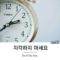 """don't be late"" from : Talk To Me In Korean Korean Phrases, Korean Words, Learn Hangul, Korean Lessons, Korean Language Learning, Learn Korean, Japanese Language, Fun Facts, Flashcard"