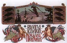 Baba Yaga, SIrin and saviour Alkonost by Ivan Bilibin for the fairytale Vassilissa the Beautiful, 1900