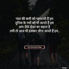 Dosti Shayari, दोस्ती शायरी हिंदी में, dosti shayari in hindi, dosti ki shayari, dosti quotes in hindi, dost ke liye shayari, beautiful dosti shayari, dost ki shayari, dosti par shayari, doston ke liye shayari, doston ki shayari, matlabi dost shayari, hindi shayari dosti ke liye Dosti Quotes In Hindi, Dosti Shayari In Hindi, Motivation, Earrings, Movie Posters, Movies, Beautiful, Ear Rings, Stud Earrings