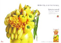 野菜の「色」にはチカラがある。【phyto color】ファイト・カラー = 植物の色 野菜生活100  KAGOME