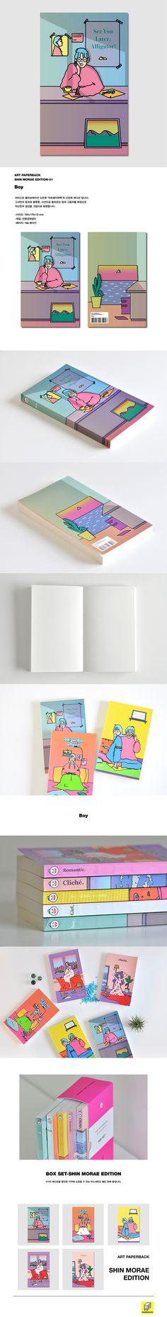 SHINMORAE Edition 01-Boy 6,000원 - 페이퍼팩 , , , 바보사랑 SHINMORAE Edition 01-Boy 6,000원 - 페이퍼팩 , , , 바보사랑