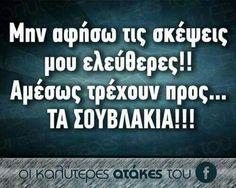 Funny Greek, Jokes Quotes, Funny Jokes, Humor, Husky Jokes, Husky Jokes, Humour, Moon Moon, Comedy