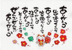 招福猫ギャラリー Japanese Quotes, Self Control, Anime Chibi, Happy Life, Animals And Pets, Inspirational Quotes, Messages, Words, Japanese Phrases