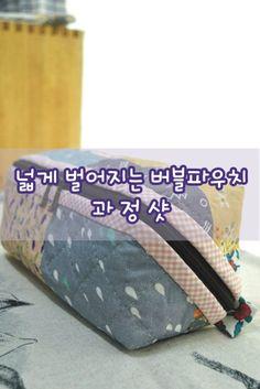 ☆★ 넓게 벌어지는 버블 파우치 패턴 & 과정샷 ★☆ 넓게 벌어지는 다이아몬드 파우치 과정샷을 포스...