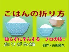 折り紙ご飯(ごはん)の折り方作り方 創作 Rice origami