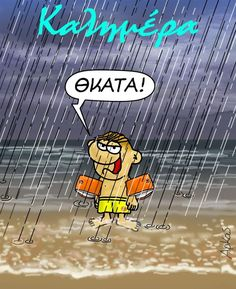 Virtual Hug, Funny Greek, Greek Quotes, Bart Simpson, Minions, Good Morning, Funny Pictures, Hilarious, Snoopy