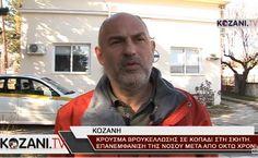 Θανατώνεται ολόκληρο κοπάδι βοοειδών στη Σκήτη Κοζάνης λόγω μελιταίου πυρετού. Επανεμφάνιση της νόσου στην περιοχή μετά από 8 χρόνια (video)