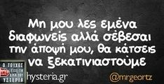 Greek Quotes, Funny Pictures, Funny Quotes, Jokes, Humor, Sayings, Funny Shit, Friendship, Lol