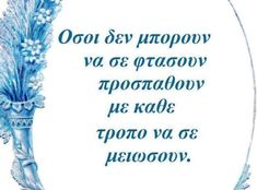 Soul Quotes, Happy Quotes, Greek Quotes, Wise Words, Wisdom, Humor, Sayings, Life, Inspiration