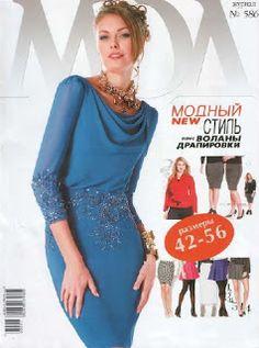 Журнал мод вязание 586
