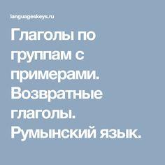 Глаголы по группам с примерами. Возвратные глаголы. Румынский язык.