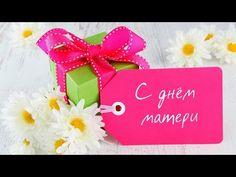 #Открытки. С Днем Матери. С праздником мамы! - YouTube