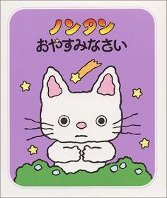 ノンタンおやすみなさい (ノンタンあそぼうよ (2)) キヨノ サチコ, http://www.amazon.co.jp/dp/4032170207/ref=cm_sw_r_pi_dp_ld1Csb0FHYFCN