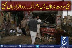 Get Latest News and Breaking News on Jolta News. Jolta News is Pakistan  Best News channel: لکی مروت: دکان میں دھماکہ ، دو افراد جاں بحق