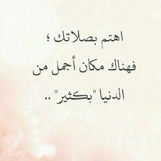 احببت ان اهديها : (ربي اجعلني مقيم الصلاة ومن ذريتي ربنا وتقبل دعاء)