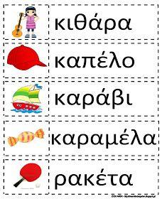 Το νέο νηπιαγωγείο που ονειρεύομαι : Καρτέλες πρώτης ανάγνωσης Greek, Education, Modern, Books, Kids, Money, Pies, Kuchen, Interesting Facts