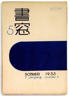 30 portadas de revistas japonesas (retro)
