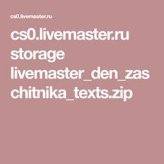 cs0.livemaster.ru storage livemaster_den_zaschitnika_texts.zip