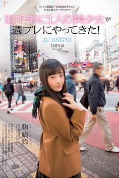 Ju Jingyi 鞠婧祎 Weekly Playboy No 5 2015 Photos Playboy, Athlete, Idol, Magazine, Sexy, Beautiful, June, Birthday, Photos