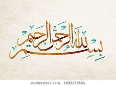 Arabic Islamic calligraphy of ( Basmala) on grungy background ,translation: In the name of Allah, the beneficent, the merciful. Bismillah Calligraphy, Arabic Calligraphy Art, Arabic Art, Art Arabe, Calligraphy For Beginners, Art Painting Gallery, Islamic Paintings, Islamic Wall Art, Cartoon Background