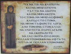 Ancient Greek Quotes, Savior, Jesus Christ, Pray Always, Orthodox Christianity, Faith In God, Christian Faith, Wise Words, Poems