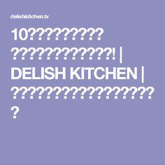 10分でパパッと副菜! 無限キャベツのレシピ動画!   DELISH KITCHEN   料理レシピ動画で作り方が簡単にわかる