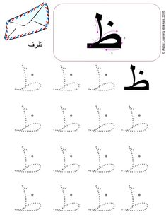 Alif to Yaa ┇Arabic Writing ┇Practice Sheets ┇Dotted Lines Arabic Alphabet Pdf, Alphabet Letter Crafts, Kids Writing, Writing Practice, Alphabet Writing Worksheets, Activity Sheets For Kids, Kindergarten Learning, Arabic Language, Learning Arabic