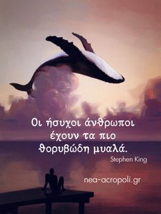Greek Quotes, Way Of Life, Philosophy, Literature, Letters, Sayings, Pets, Words, Movie Posters