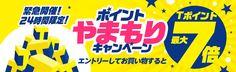 緊急開催 ポイントやまもりキャンペーン エントリーして最大7倍 Japanese Typography, Typography Poster, Graphic Design Typography, Sale Banner, Web Banner, Ad Design, Layout Design, Type Design, Interior Design