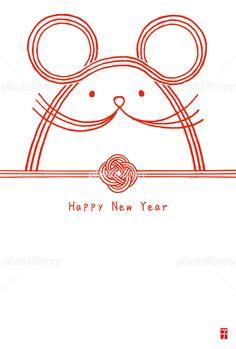 2020年 子年年賀状 水引きネズミ New Year Card Design, Chinese New Year Design, Chinese New Year Crafts, New Year Designs, Chinese New Year 2020, Happy Chinese New Year, Lunar New Year 2020, Chinese New Year Decorations, New Year's Crafts