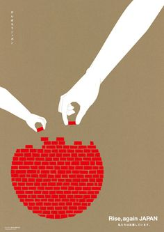 Rise, again JAPAN PROJECT 東日本大震災復興 poster  Critique-I love that a smaller hand and a bigger hand are helping rebuild a broken japan. It's like it can ask the person that they should set an example for helping other people to their children.