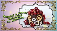 Бортик на торт в стиле стимпанк из мастики (steampunk cake)