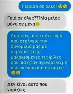 Χαχαχα😂😂😂 Stupid Funny Memes, Funny Facts, Funny Shit, Funny Greek Quotes, Funny Quotes, Funny Cartoons, Haha, Funny Pictures, Jokes