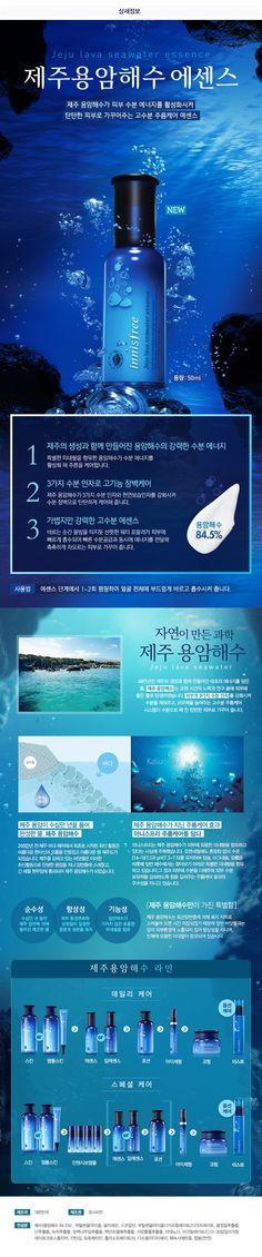 NEW 이니스프리 제주용암해수 에센스, 신세계적 쇼핑포털 SSG.COM