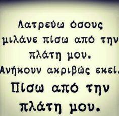 το βρίσκω πολύ σωστό !!!! Book Quotes, Life Quotes, Saving Quotes, Motivational Quotes, Inspirational Quotes, Unique Quotes, Perfect Word, Perfection Quotes, Small Words