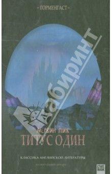 Мервин Пик - Титус один обложка книги