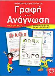 βιβλία και για την Ειδική Αγωγή για μικρές τάξεις