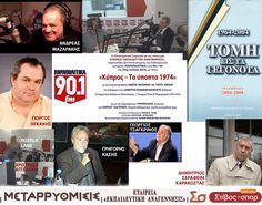 ΠΑΡΑΠΟΛΙΤΙΚΑ 90,1 FM: ΚΥΠΡΟΣ - ΤΟ ΥΠΟΠΤΟ 1974 (25/7/2016) Youtube, Youtubers, Youtube Movies