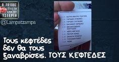 Lol, Greek Quotes, Sarcasm, Greece, Jokes, Necklaces, Thoughts, Happy, Humor