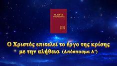 Ομιλία του Θεού | Ο Χριστός επιτελεί το έργο της κρίσηςμε την αλήθεια (Α...