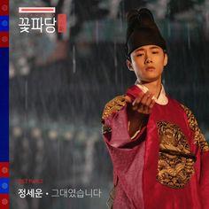 Jeong Sewoon - 'Flower Crew: Joseon Marriage Agency OST Part Album Lyrics Drama Korea, Korean Drama, Asian Actors, Korean Actors, Flower Crew, Snow Flower, Kdrama Actors, Album Songs, Drama Movies