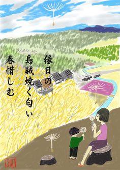 Rokuro Taniuchi - Buscar con Google