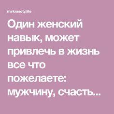 Один женский навык, может привлечь в жизнь все что пожелаете: мужчину, счастье, успех Interesting Topics, Life Philosophy, Psychiatry, What To Read, Worlds Of Fun, Self Development, Good To Know, Health And Beauty, Quotations