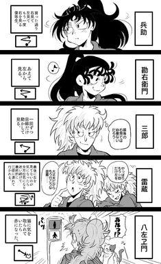 ちよこ@出番▶︎西2ト19b委託 (@dounatuchoko) さんの漫画 | 270作目 | ツイコミ(仮) Manga, Manga Comics