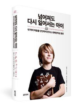 2015. 4. 양철북. 넘어져도 다시 일어서는 아이. design by shin, byoungkeun.