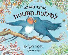 Picture books by children's author, Julia Donaldson
