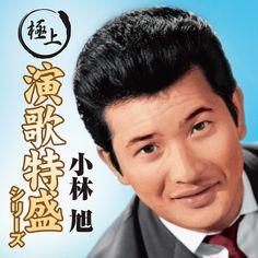 Sekibetsu No Uta - Akira Kobayashi | Enka |624678276: Sekibetsu No Uta - Akira Kobayashi | Enka |624678276 #Enka