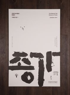 30 Gorgeous Examples of Korean Graphic Design - There's something absolutely fascinating about the Korean culture. It has taken over the entire w - Graphic Design Posters, Graphic Design Typography, Graphic Design Inspiration, Branding Design, Chinese Typography, Poster Designs, Poster Art, Typography Poster, Layout Design