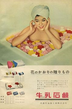 "Japanese add from 1959, ""Oil Industries Co. Ltd"""